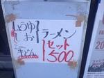 セットメニュー.JPG