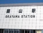 岡山駅外観.jpg