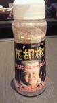yamagishi-hana.jpg