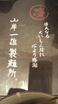 yamagishi-kotoba.jpg